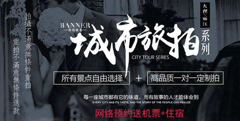 斑纳映象城市旅拍系列,所有景点自由选择,品质一对一,网络预约送机票酒店